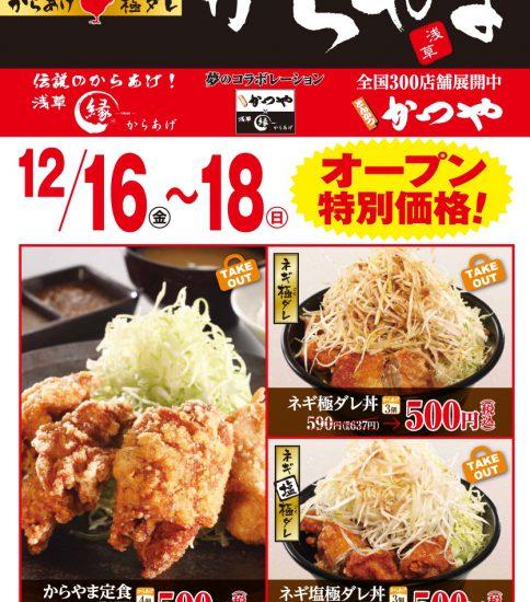 からやま名古屋太平通店 12/16オープン予定!