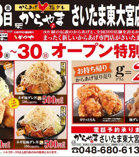 からやまさいたま東大宮店 4/28オープン!