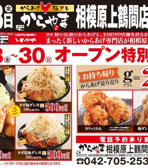 からやま相模原上鶴間店 4/28オープン!