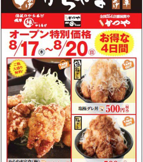 からやま川口西青木店 8/17オープン!
