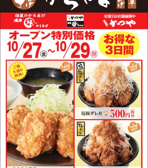 からやま愛知岩倉店 10/27オープン!