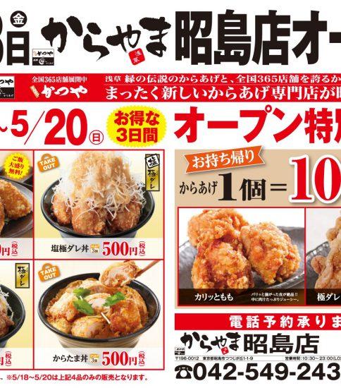 からやま昭島店 5/18オープン!