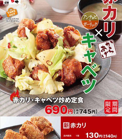 期間限定!赤カリ・キャベツ炒め定食販売開始!