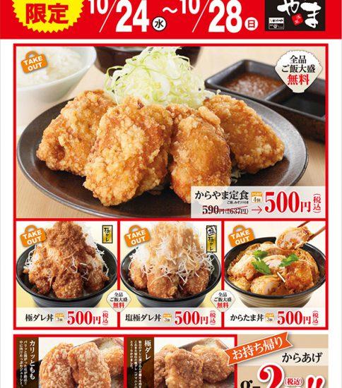 からやま所沢北野店 10/24オープン!