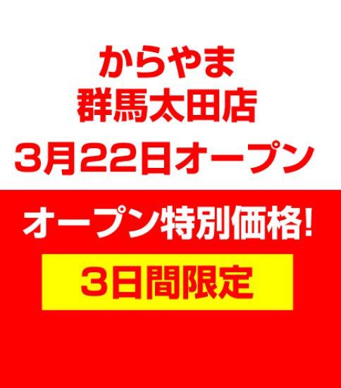 からやま 群馬太田店 3/22オープン!