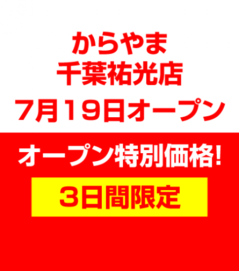 からやま 千葉祐光店 7/19オープン!
