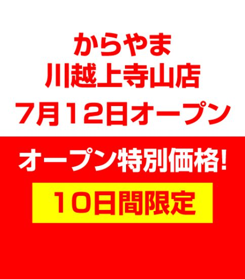 からやま 川越上寺山店 7/12オープン!