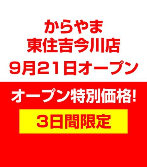 からやま  東住吉今川店 9/21オープン!