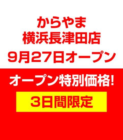 からやま  横浜長津田店 9/27オープン!