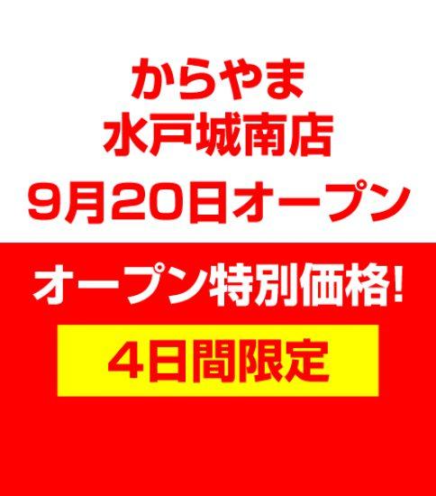からやま  水戸城南店 9/20オープン!