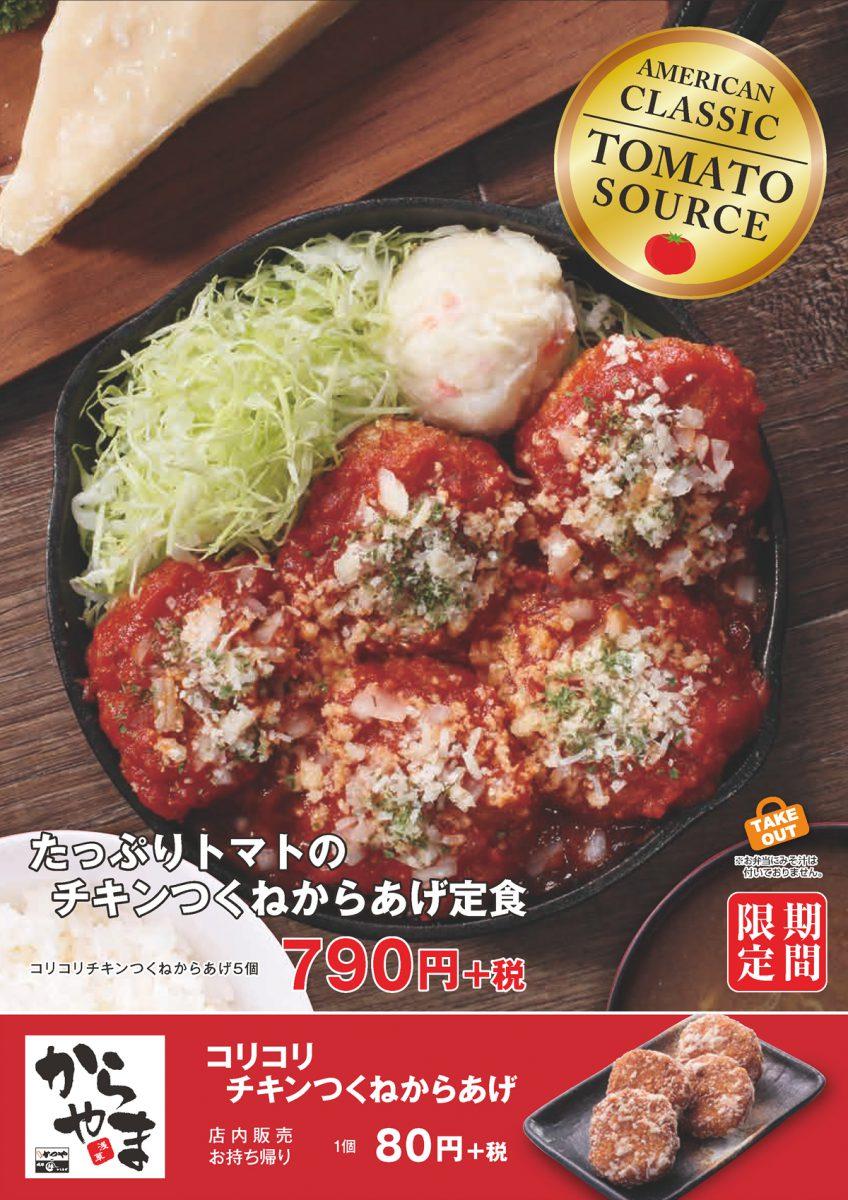 たっぷりトマトのチキンつくねからあげ定食 10月25日(金)~