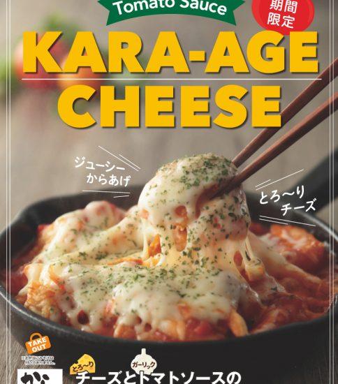 チーズとトマトソースのささみからあげ定食 1月24日(金)~