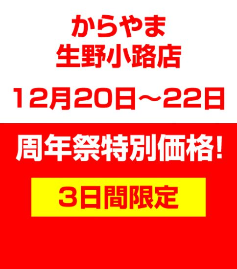 からやま  大阪生野小路店 周年祭特別価格!