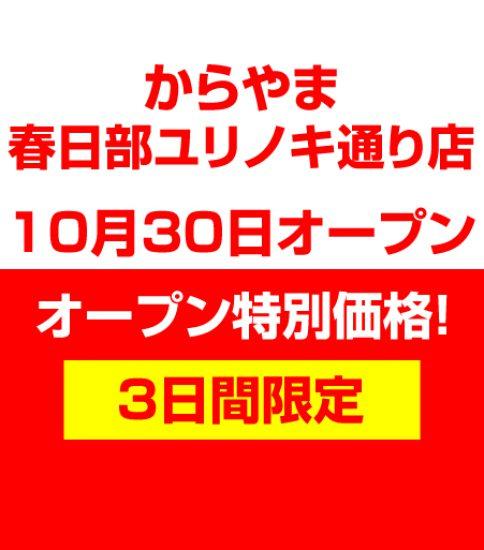 からやま春日部ユリノキ通り店10月30日オープン!