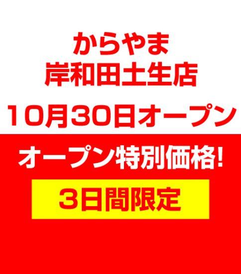 からやま岸和田土生店10月30日オープン!